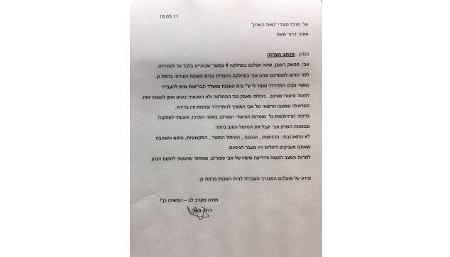 מכתב הערכה מדרור משה